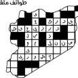 (di Elias Khury, per al Quds al arabi. Traduzione dall'arabo di Khouzama Reda). Il gioco di Hafez al Asad ha ora raggiunto la sua logica fine, ed ecco che la […]