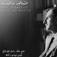 (di Aldo Nicosia). Kamal Jumblatt, testimone e martire: il titolo del nuovo documentario di Hady Zakkak (2015) costituisce già di per sé un testo e un pre-testo per consegnare la […]