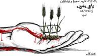 Boshra Kashmar, poetessa, moglie di Naji Jerf tra i mentori della rivoluzione siriana, assassinato lo scorso dicembre in Turchia, ha pubblicato questi versi sulla sua pagina Facebook. Alcuni siti tra […]