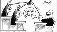 """(di Omar al Shaykh, per al Araby al jadid. Traduzione dall'arabo di Claudia Avolio). A metà del 2007 la vignetta """"l'elettore siriano"""" (qui a sinistra) del disegnatore Alaa Rostom ha […]"""